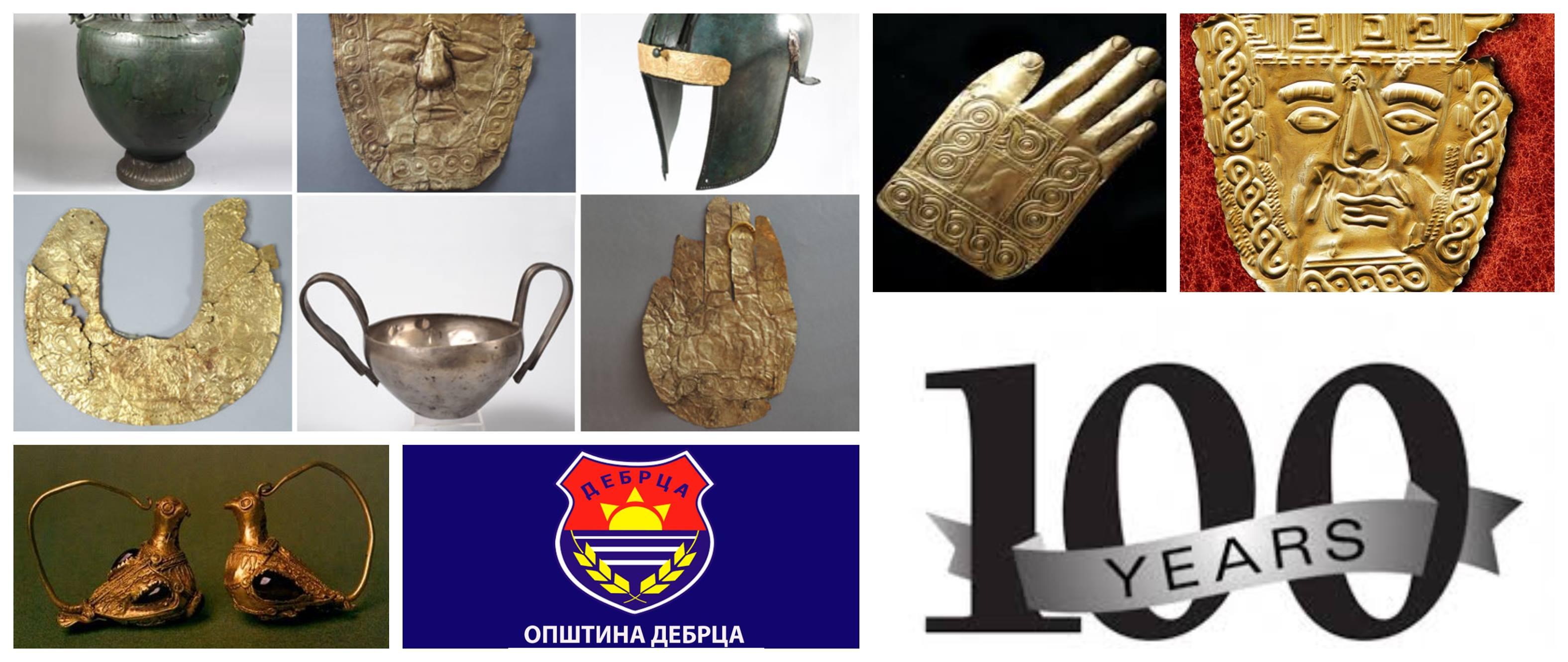 """Јубилејна изложба """"100 години Требениште"""""""