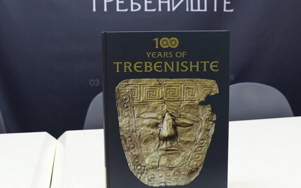 """Промоција на резултатите и сознанијата од Проектот: """"Требенишко Кале, село Требеништа, истражување 2019"""