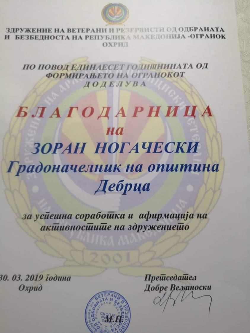 Благодарница за градоначалникот Ногачески за успешната соработка и афирмацијата на активностите на здружението на ветераните во одбраната и безбедноста
