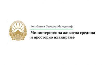 Објава за достапност на Нацрт – Планот за управување со природното и културното наследство на Охридскиот регион 2019-2028г.