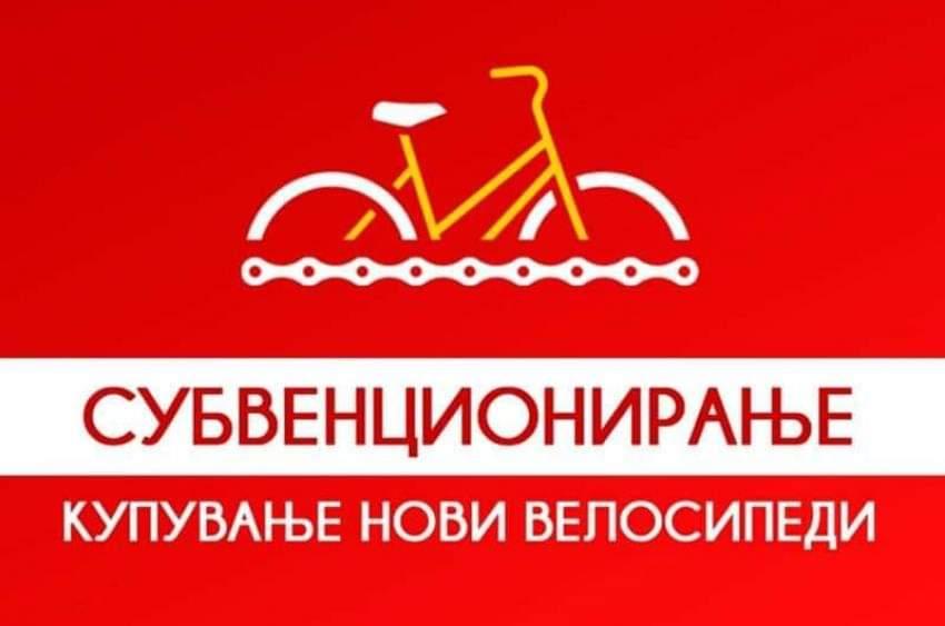 ЈАВЕН ПОВИК :За субвенционирање на граѓаните на општина Дебрца за купување велосипед во 2020 година