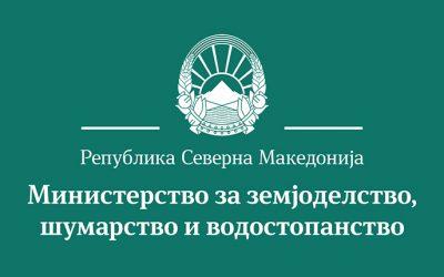 Подрачните единици на МЗШВ ќе работат и за време на викендот за поднесување на барања за субвенции за Програмата за директни плаќања за 2020 година
