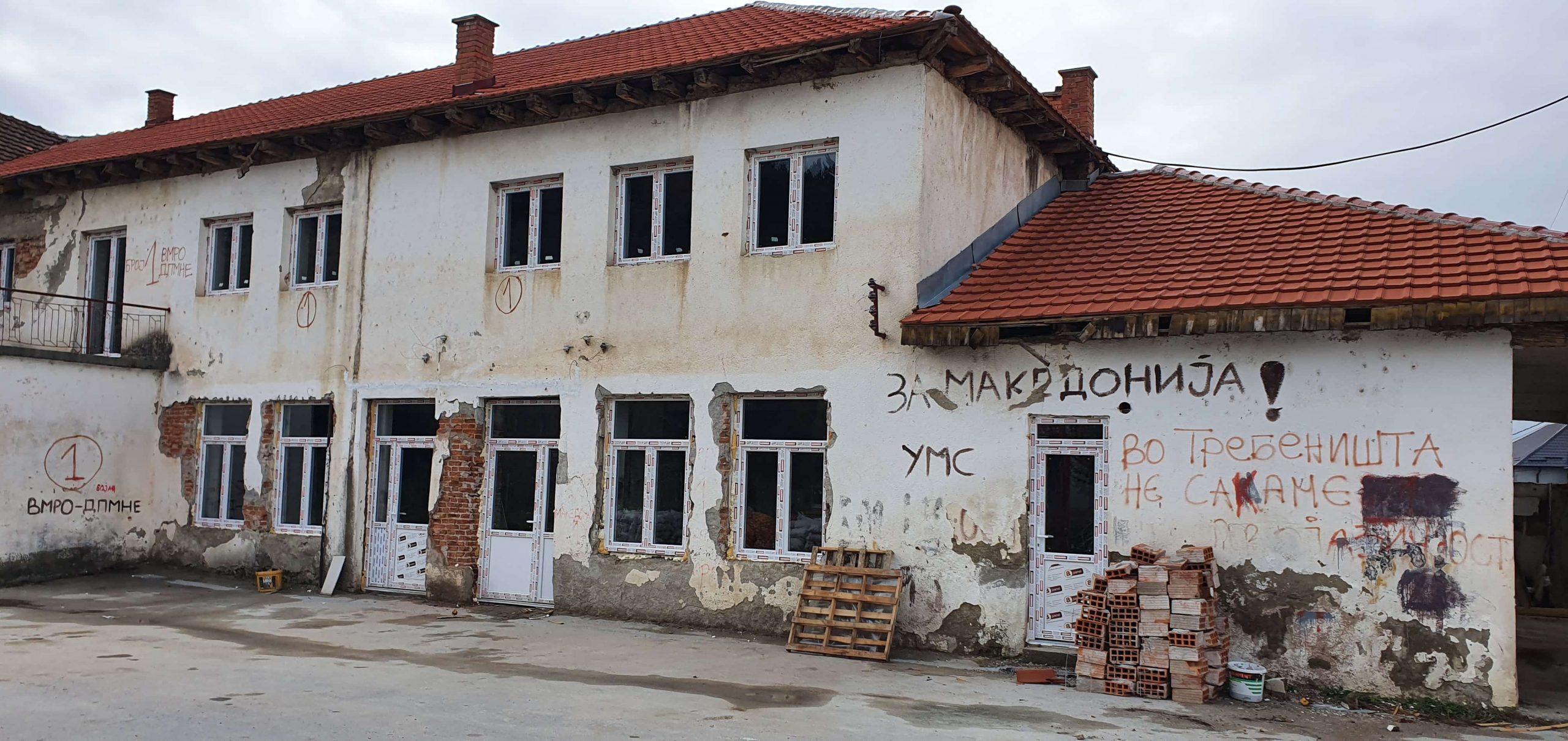 Успешно завршена првата фаза од реконструкцијата на Задружниот дом во село Требеништа