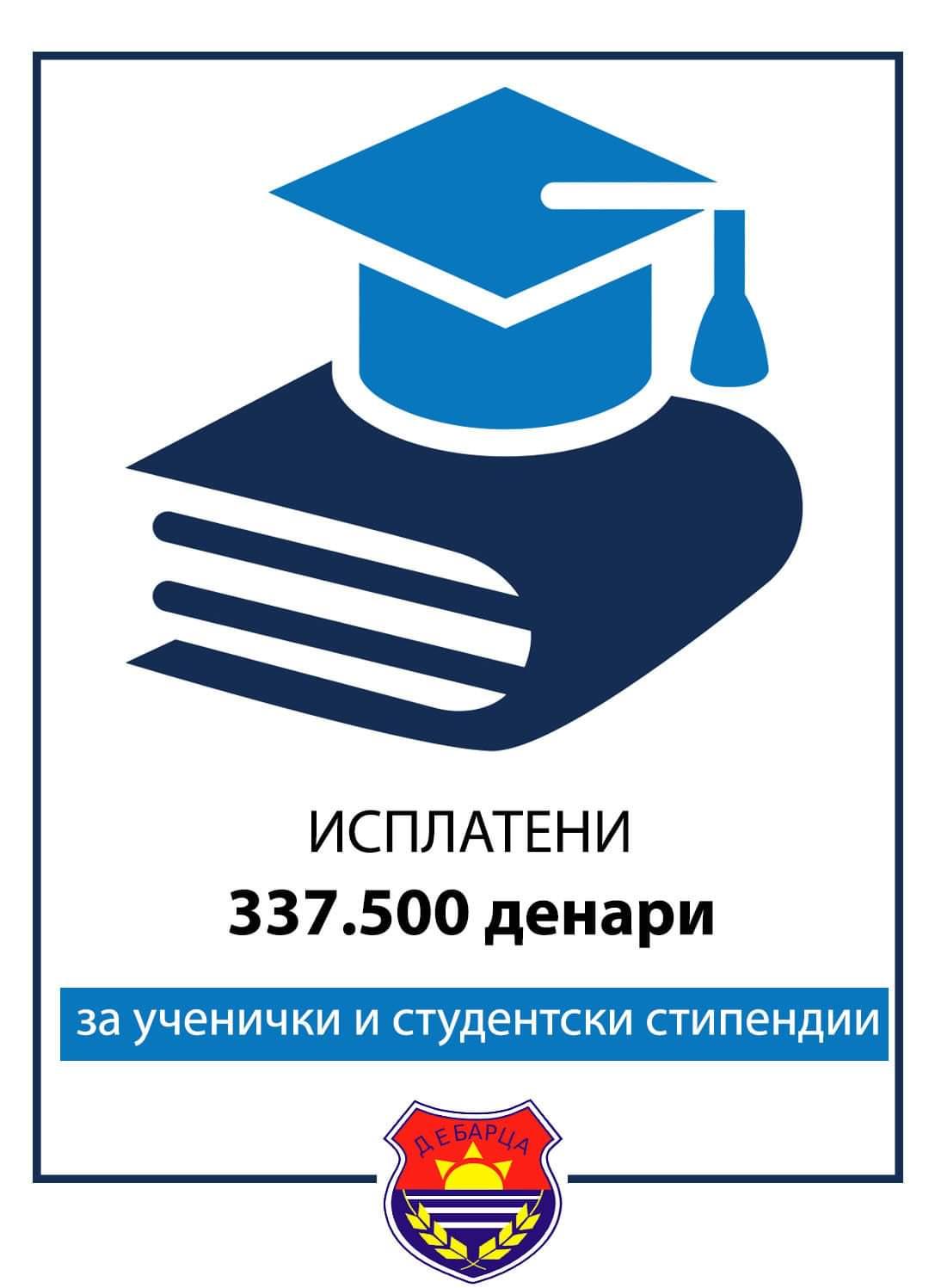 Општина Дебрца изврши исплата на 337.500 денари за ученички и студентски стипендии
